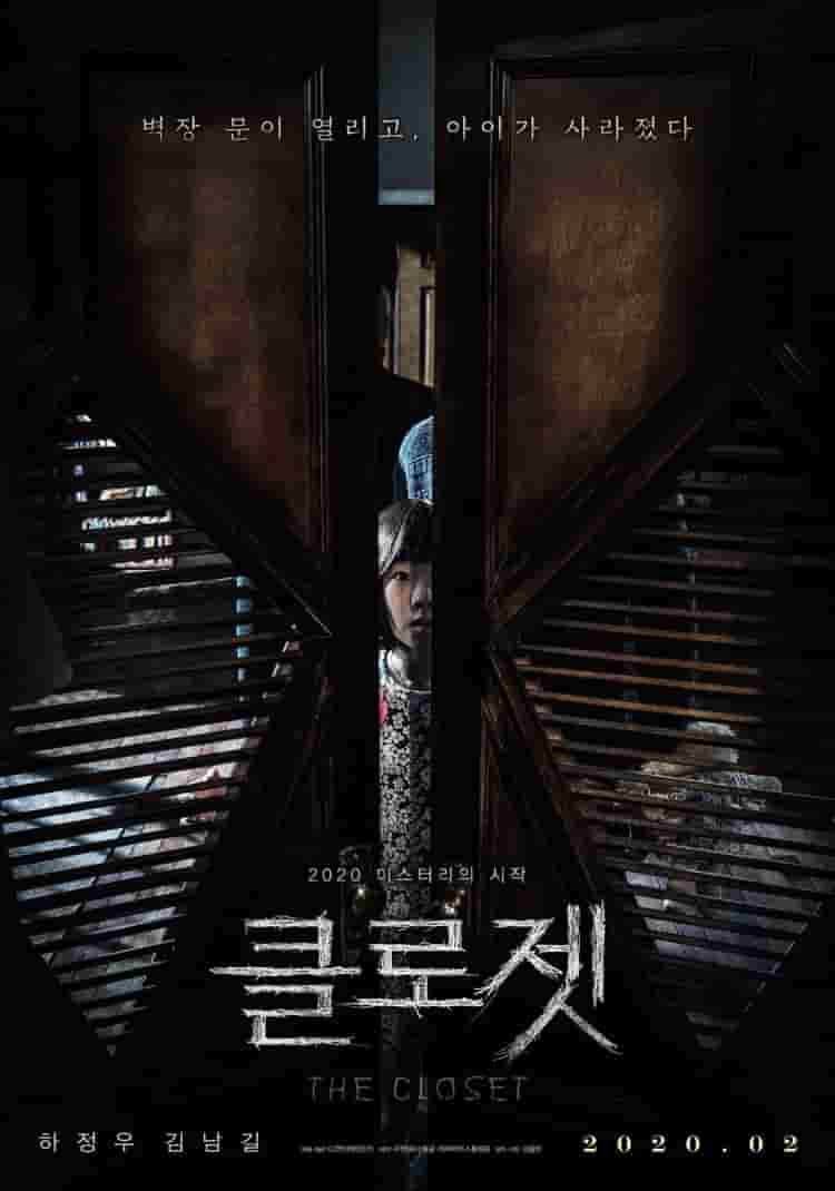 The Closet (2020) | ปริศนาอาถรรพ์หลังบานตู้นรก 3